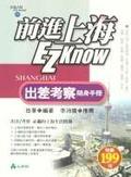 前進上海EZ Know:出差考察隨身手冊