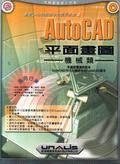 AutoCAD平面畫圖:機械類