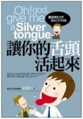 讓你的舌頭活起來:良好的口才是社交利器