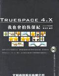 TrueSpace 4.X:我也會拍侏儸紀