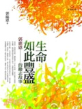 生命如此豐盛:郭惠恩的勵志故事