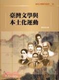 臺灣文學與本土化運動