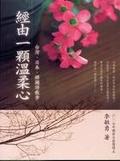 經由一顆溫柔心:台灣、日本、韓國詩散步