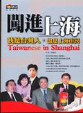 闖進上海:我是台灣人-也是上海市民