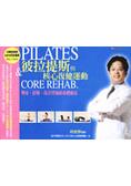彼拉提斯與核心復健運動:塑身.舒壓.改善背痛的身體療法