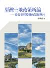 臺灣土地政策析論:從改革到投機的福爾摩沙