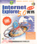 Internet Explorer 5.0中文版實務