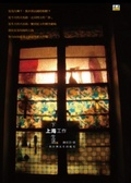 上海工作下海生活:一個台灣女生的偏見