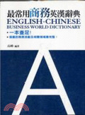 最常用商務英漢辭典