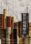 製作福爾摩沙:追尋西洋古書中的臺灣身影:images of Formosa in European antique books