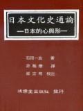 日本文化史通論--日本的心與形
