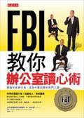 FBI教你辦公室讀心術:精通非言語行為-成為升職加薪的熱門人選