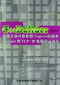 C++Builder:揭開互助社群體-Napster的秘密:Internet與TCP/IP進階程式設計