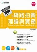 網路拍賣理論與實務:theory and practice