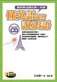 懂英語就會說法語:輕鬆學法語的第一本書