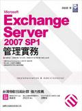 Exchange Server 2007 SP1管理實務