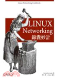 Linux Networking錦囊妙計