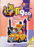 計程車900句典