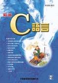 精通C語言(CD-ROM)