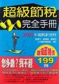 超級節稅完全手冊:2002年報稅新資料