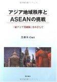 アジア地域秩序とASEANの挑戰:「東アジア共同體」をめざして