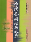台灣藝術經典大系:染織編繡巧天工1:工藝設計藝術卷