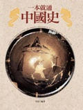 一本就通:中國史