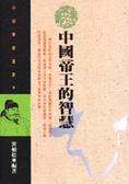 中國帝王的智慧