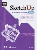 SketchUp建築及室內設計應用:基礎篇