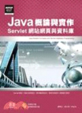 Java概論與實作:Servlet網站網頁與資料庫