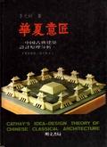 華夏意匠:中國古典建築設計原理分析