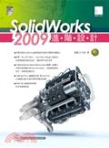 SolidWorks 2009進階設計