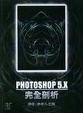 PHOTOSHOP 5.X完全剖析