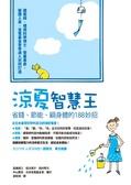 涼夏智慧王:省錢、節能、顧身體的188妙招