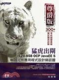 猛虎出閘尊爵版:1ZO-858 OCP- JavaEE 5 Web元件應用程式設計師認證