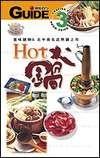 Hot火鍋:美味鍋物&北中南名店熱鍋上市