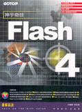 神乎奇技Flash 4