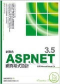 新觀念ASP.NET 3.5網頁程式設計:使用Microsoft Visual C#