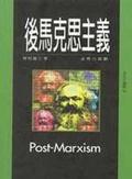 後馬克思主義