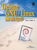 Debian GNU/Linux無痛起步