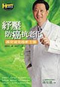 紓壓防癌抗老化:孫安迪免疫新主張
