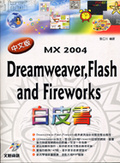 Dreamweaver- Flash and Fireworks MX 2004中文版白皮書