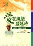 愛在飢餓蔓延時:台灣世界展望會救援紀事