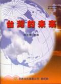 台灣的未來