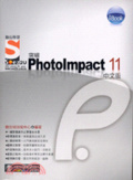 iBook突破PhotoImpact 11中文版SOEZ2u數位學習