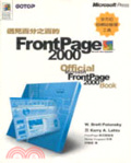 Official FrontPage 2000 book:遇見百分之百的FrontPage 2000