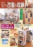 居家生活的室內改裝&收納