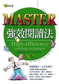 MASTER強效閱讀法