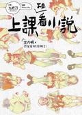 上課不要看小說:王大明-你爸爸被溶解了!