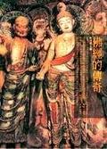 佛經的傳奇